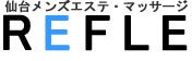 仙台のマッサージサロンREFLE